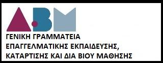 ΓΓΕΠΚΔΒΜ